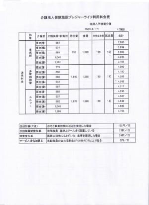 プレジャーライフ短期入所療養介護表(通常)