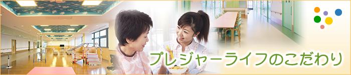 東大阪の介護老人保健施設プレジャーライフのこだわり