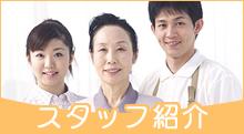 サポートスタッフ紹介